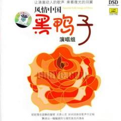 风情中国/ Favorite Folk Songs Of China - Black Duck