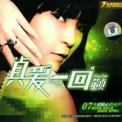 贞爱一回/ Zhen Love Again