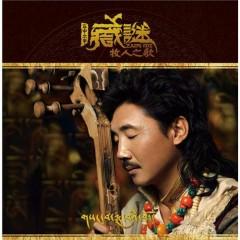 藏谜.牧人之歌/ Shepherd Song - Dung Trung Nhĩ Giáp