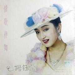情歌伴舞/ Dancers Love Songs - Dương Ngọc Dĩnh