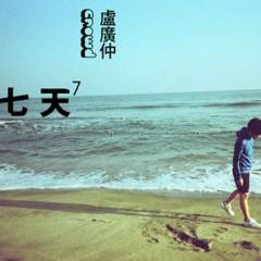 七天/ Bảy Ngày - Lư Quảng Trọng