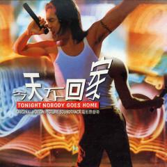 今天不回家电影原声带/ Ain't Go Home Today (CD4)