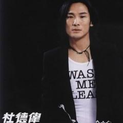 独领风骚(新歌精选辑)/ Dominate (CD2)