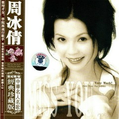 中华名人名歌经典珍藏版/ Chinese Celebrity Songs Classic Collection