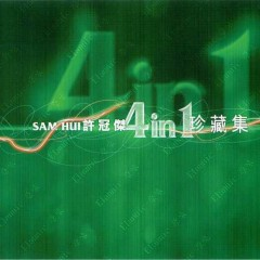 4in1珍藏集/ Sam Hui 4 In 1 Collection (CD4)