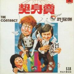 卖身契/ The Contract