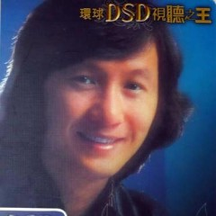 环球DSD视听之王/ Universal DSD - Sam Hui