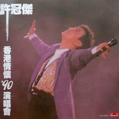 香港情怀90演唱会/ Sam Hui '90 Hong Kong Live (CD2)