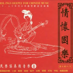 情怀国乐-民乐协奏轻音乐集①/ Feelings Deeply For Chinese Music - Various Artists