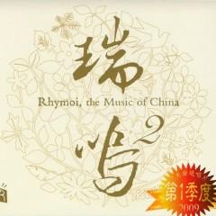 瑞鸣2/ Rhymoi, The Music Of China