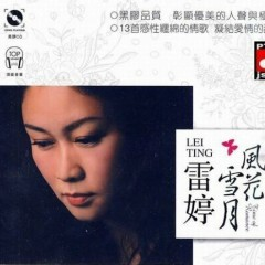 风花雪月/ Phong Hoa Tuyết Nguyệt - Lôi Đình