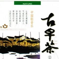 中国轻音乐-古早茶系列/ Nhạc Nhẹ Trung Quốc - Series Trà Sớm Cổ (CD3) - Various Artists