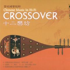 发烧国乐精粹-十二乐坊/ Chinese Music In Hi-Fi Crossover