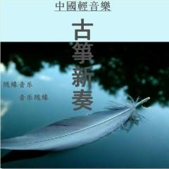 古筝新奏/ Đàn Tranh Tân Tấu