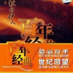 中唱百年经典/ Nhạc Kinh Điển Trăm Năm (CD16)