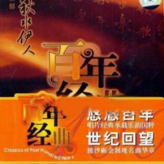 中唱百年经典/ Nhạc Kinh Điển Trăm Năm (CD24)