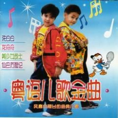 粤语儿歌金曲/ Nhạc Trẻ Tiếng Quảng (CD1)