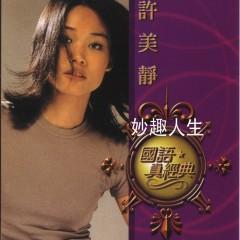 环球国语真经典/ Vòng Quanh Kinh Điển Quốc Ngữ (CD2) - Hứa Mỹ Tịnh