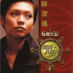 环球国语真经典/ Vòng Quanh Kinh Điển Quốc Ngữ (CD4) - Trần khiết nghi