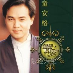 环球国语真经典/ Vòng Quanh Kinh Điển Quốc Ngữ (CD6) - Đồng An Cách
