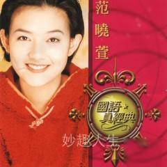 环球国语真经典/ Vòng Quanh Kinh Điển Quốc Ngữ (CD12)