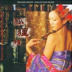 狐狸精/ Hồ Ly Tinh - Various Artists