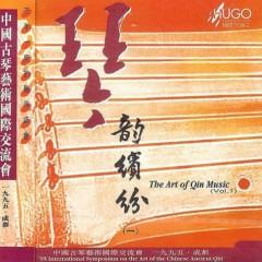 琴韵缤纷1/ The Art Of Qin Music Vol.1
