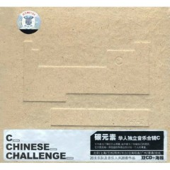 华人独立音乐合辑C/ C_CHINESE_CHALLENGE_ (CD1)