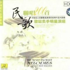 民歌联唱200首/ 200 Bài Dân Ca Liên Xướng (CD6)
