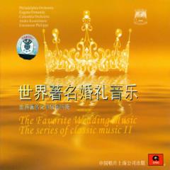 世界著名婚礼音乐/ The Favorite Wedding Music - Various Artists