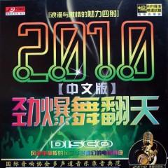 2010劲爆舞翻天/ 2010 Múa Nảy Lửa