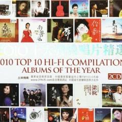 2010十大发烧唱片精选/ 2010 TOP 10 HI-FI Compilation Albums Of The Year (CD2)