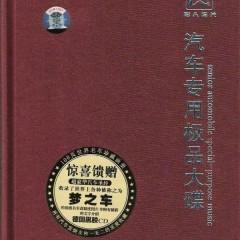 汽车专用极品大碟/ Đĩa Lớn Chuyên Dùng Xe Hơi Cực Phẩm (CD4)