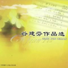谷建芬作品选/ Gu Jian Fen ZUO PIN XUAN (CD4)