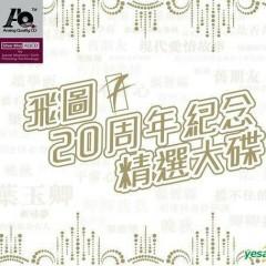 飞图二十周年纪念精选大碟/ Đĩa Tuyển Chọn Kỉ Niệm 20 Năm Phi Đồ (CD3)