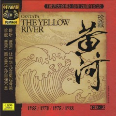 黄河(珍藏版)/ The Yellow River(Cantata)(CD1)