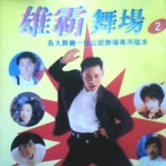 雄霸舞场2/ Vũ Trường Hùng Bá 2