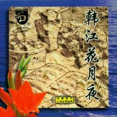 韩江花月夜/ Đêm Hoa Trăng Ở Sông Hàn (CD2)