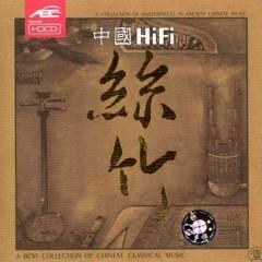 中国Hifi丝竹/ A Best Collection Of Chinese Classical Music