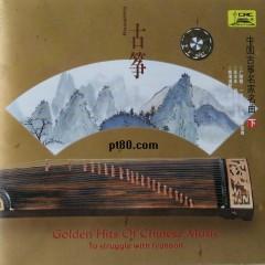 中国古筝名家名曲/ Golden Hits Of Chinese Music (CD2)