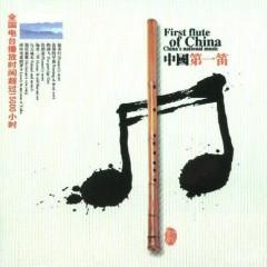 中国第一笛/ First Flute Of China (CD1)