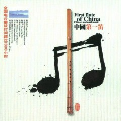中国第一笛/ First Flute Of China (CD2)