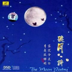 听月•诗/ Nghe Trăng - Thơ (CD1)