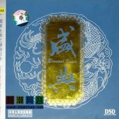 国乐盛典/ Kinh Điển Quốc Nhạc - Various Artists