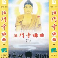 法门寺佛曲/ Pháp Môn Tự Phật Khúc (CD2)