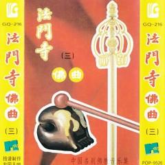 法门寺佛曲/ Pháp Môn Tự Phật Khúc (CD3)