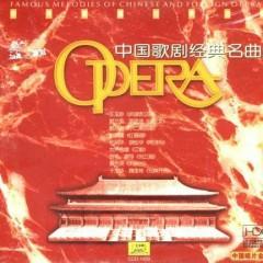 中国歌剧经典名曲/ Opera Danh Khúc Kinh Điển Kinh Kịch Trung Quốc (CD1)
