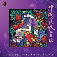中国民歌金曲/ Nhạc Vàng Dân Ca Trung Quốc (CD1)