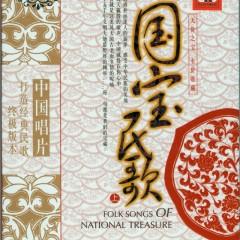 国宝民歌/ Dân Ca Bảo Vật Quốc Gia (CD3)