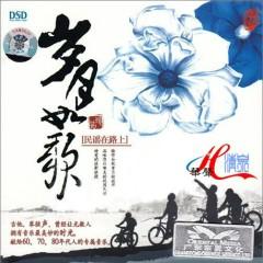 岁月如歌•民谣在路上/ Năm Tháng Như Nhạc - Dân Ca Trên Đường